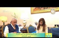 8 الصبح - وزير التربية والتعليم يرد على ادعاءات تسريب الامتحانات