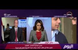 اليوم - مدير مبادرة المسح الطبي : نتواصل مع أولياء الأمور الرافضين لإجراء الفحص وإقناعهم