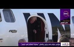 """الأخبار - مؤتمر دولي في برلين يناقش """" عملية السلام في اليمن """""""