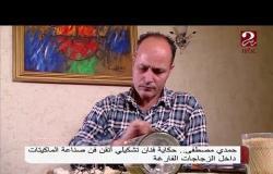 حمدي مصطفى .. حكاية فنان تشكيلي أتقن فن صناعة الماكيتات داخل الزجاجات الفارغة