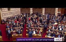 الأخبار - الحكومة اليونانية تفوز باقتراع على الثقة بعد أزمة مقدونيا