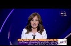 الأخبار - الأمم المتحدة تعقد اجتماعين منفصلين مع ممثلي الحكومة اليمنية والحوثيين