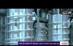 الأخبار - إيران تعترف بعدم تخليها عن تخصيب اليورانيوم عند مستويات 20 بالمئة