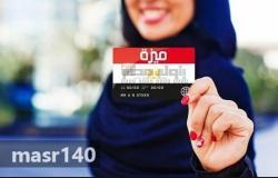 """بطاقة """"ميزة""""للدفع الإلكتروني الجديدة 2019 بجميع البنوك برعاية البنك المركزي المصري"""