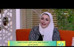 8 الصبح - لقاء مع ( كريم الحناوي - بسمة عماد - شريف عبد الواحد ) برنامج تأهيل القيادات الشابة