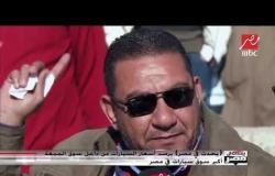 """تجار سيارات مستعملة لـ""""يحدث في مصر"""": سوق البيع والشراء واقف من 3 شهور"""