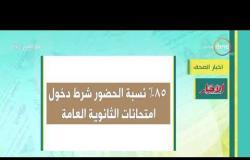 8 الصبح - أهم وآخر أخبار الصحف المصرية اليوم بتاريخ 17 - 1 - 2019