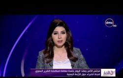 الأخبار - مجلس الأمن يعقد اليوم جلسة مغلقة لمناقشة التقرير السنوي للجنة الخبراء حول الأزمة اليمنية