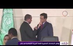الأخبار - تواصل الاجتماعات التحضيرية للقمة العربية الاقتصادية في لبنان