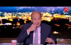 عمرو أديب: معايا خبر المذيع مبيقولوش غير كل 20 سنة