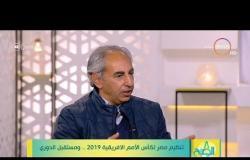 8 الصبح - الكابتن/ مازن مرزوق: الدوري يتلغي!! احنا بنحب الهزار والدربيات مشحونة بالمشاكل دائما