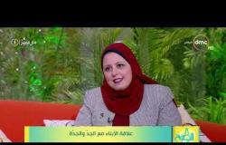 8 الصبح - لقاء حول علاقة الأبناء مع الجد والجدة مع خبيرة التربية وتنمية الموارد البشرية د. حنان كمال