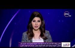 الأخبار - شكري يؤكد التزام مصر الكامل بدعم ومساندة لبنان ومؤسسات الدولة بها لتحقيق الاستقرار