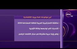 الأخبار - أبرز موضوعات قمة بيروت الاقتصادية