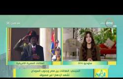 8 الصبح - السيسي: العلاقات بين مصر وجنوب السودان تشهد ازدهارا غير مسبوق