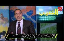إيهاب الخطيب: عبد الله السعيد بشكل كبير فى الزمالك الموسم المقبل