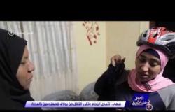 مصر تستطيع - سهى .. تتحدى الزحام وتقرر التنقل من بولاق للمهندسين بالعجلة
