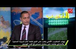 إيهاب الخطيب: الأهلي لم ينهي صفقاته حتى الآن وقد يعلن عن مدافع خلال ساعات