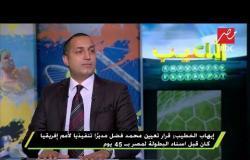 إيهاب الخطيب: فوز مصر بكأس الأمم الإفريقية ليس أمراً سهلاً