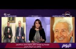اليوم - مؤسسة روز اليوسف تحتفل بمئوية إحسان عبد القدوس وتمثال جديد للروائي الراحل