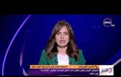 """الأخبار - الجيش الليبي يعلن مقتل أحد أخطر قيادات تنظيم """" القاعدة """" في البلاد"""