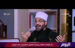 اليوم - د/ عمرو الورداني .. يتحدث عن شكل البرنامج التأهيلي للمقبلين على الزواج