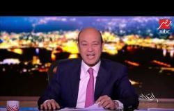عمرو أديب: هذا الوزير شاطر ونجح.. وأنا شخصيًا كنت بهاجمه وشاكك فى نجاحه