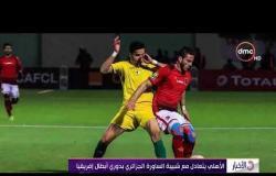 الأخبار - الأهلي يتعادل مع شبيبة الساورة الجزائري بدوري أبطال إفريقيا