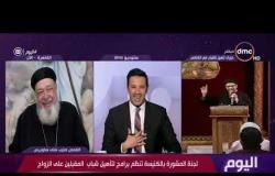 اليوم - القمص صليب متى ساويرس : الزواج المسيحي هو سر من أسرار الكنيسة ويحظى بأهمية خاصة