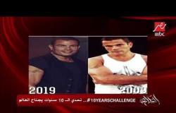 عمرو أديب : في تحدي الyearschallenge#  عمرو دياب لسه بيصغر وفلوسه أكتر