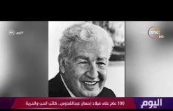اليوم - 100 عام على ميلاد إحسان عبد القدوس .. كاتب الحب والحرية