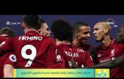 8 الصبح - محمد صلاح يحطم أرقام قياسية جديدة بالدوري الإنجليزي