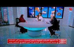 د يمن الحماقي: تم تذليل العقبات أمام شركات السيارات الألمانية التي خرجت من مصر عام 2015