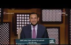 """لعلهم يفقهون - الشيخ رمضان عبدالمعز: هذا سبب تفاقم مشاكل البيوت """"الناس اللي مش بتفهم"""""""