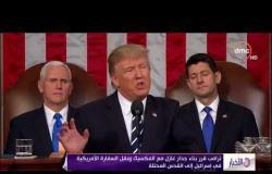 الأخبار – ترامب يعرض توفير حماية مؤقتة لبعض المهاجرين مقابل تمويل الجدار الحدودي مع المكسيك