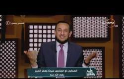لعلهم يفقهون - الشيخ رمضان عبدالمعز: هذا جزاء من يرضى الناس ويغضب الله