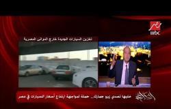 """رئيس تحرير موقع """"أوتو أرابيا"""" يكشف تأثير حملة """"خليها تصدي"""" على سوق وأسعار السيارات في مصر"""