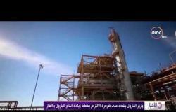 الأخبار – وزير البترول يشدد على ضرورة الالتزام بخطط زيادة انتاج البترول والغاز