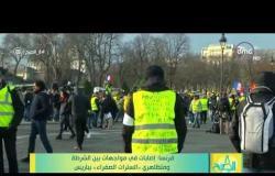 8 الصبح - فرنسا : إصابات في مواجهات بين الشرطة ومتظاهري ( السترات الصفراء ) بباريس