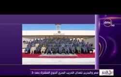 الأخبار - مصر والبحرين تنفذان التدريب البحري الجوي المشترك حمد - 3
