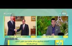 8 الصبح - السيسي وماكرون يبحثان هاتفياً سبل تطوير التعاون بين مصر وفرنسا