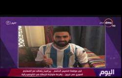 اليوم - قبل موقعة الخميس ... بيراميدز يتعاقد مع السوري عمر خربين
