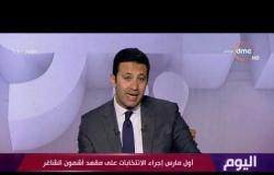 اليوم - الهيئة الوطنية للانتخابات تعلن أسماء الفائزين في الانتخابات التكميلية لمجلس النواب