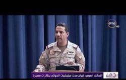 الأخبار - التحالف العربي : لن نسمح للحوثيين بتهديد الأمن الإقليمي