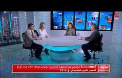 #حديث_المساء | هويدا يحيى مراسلة MBC مصر تحكي قصة التقرير الفائز بأفضل تقرير تلفزيوني لعام 2018