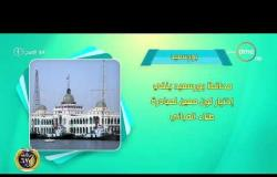 8 الصبح - أحسن ناس | أهم ما حدث في محافظات مصر بتاريخ 22 - 1 - 2019