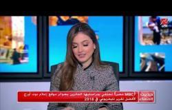تعليق أحمد عبده مراسل MBC مصر بعد حصوله على المركز الأول لأفضل تقرير تلفزيوني في 2018