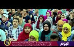 اليوم - موجز لأهم وأخر أخبار مصر .. الثلاثاء 22 - 1 - 2019