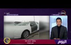 اليوم - خبير السيارات : تكدس السيارات في الموانئ بسبب انخفاض حركة البيع والشراء