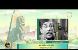 """8 الصبح - فقرة أنا المصري عن """" الفنان .. عزيز عثمان """""""